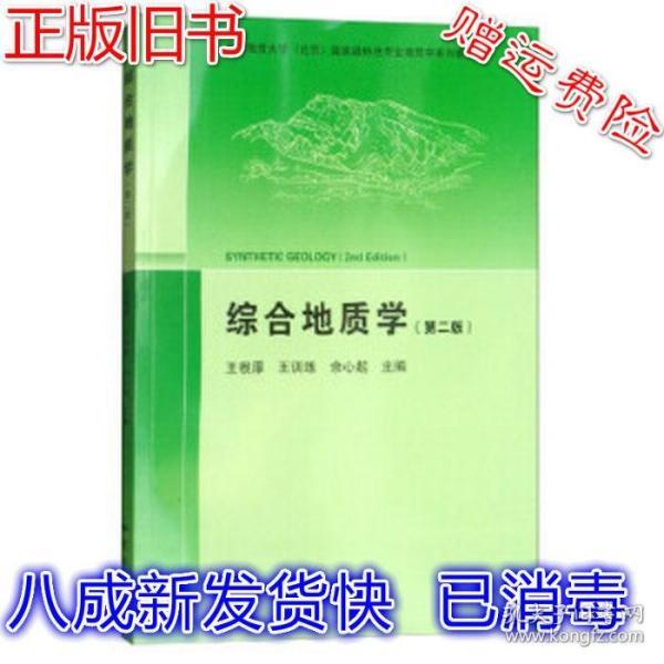 综合地质学(第2版 附光盘)/中国地质大学(北京)国家级特色专业地质学系列教材