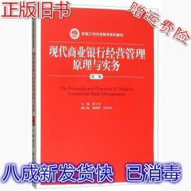 现代商业银行经营管理原理与实务 9787300268293