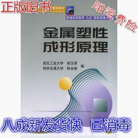 金属塑性成形原理 俞汉清陈金德 机械工业出版社