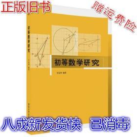 初等数学研究 官运和 清华大学出版社9787302487920