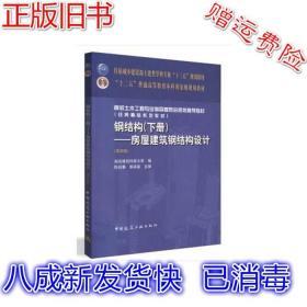 钢结构下册:房屋建筑钢结构设计第四版