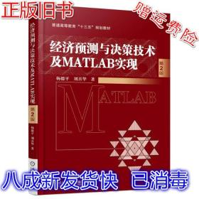 经济预测与决策技术及MATLAB实现第2版 杨德平刘喜华著 机械