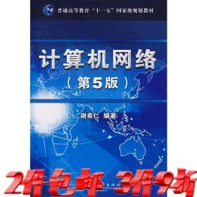 计算机网络 第五版 谢希仁 电子工业 9787121053863