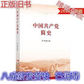 中国共产党简史32开平装本2021 9787010232034 人民出版社