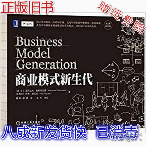 商业模式新生代(经典重译版)
