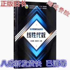 线性代数 张丽梅,高胜哲 编 9787109225619 中国农业出版社