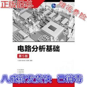 电路分析基础第5版 9787115465283