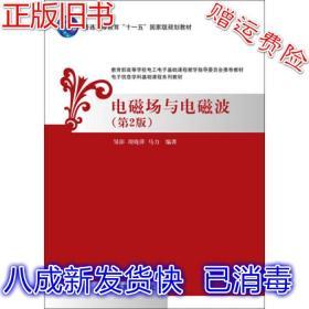 电磁场与电磁波 第2版 邹澎周晓萍马力 9787302413752