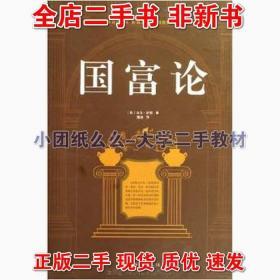 国富论 (英)亚当·斯密 中国华侨出版社 9787511322609