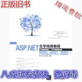 ASP.NET自学视频教程 软件开发技术联盟 清华大学出版社