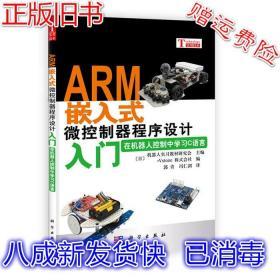 ARM嵌入式微控制器程序设计入门——在机器人控制中学习C语言