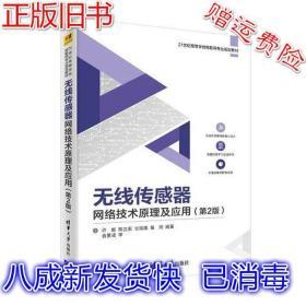 无线传感器网络技术原理及应用第2版许毅 陈立家 甘浪雄