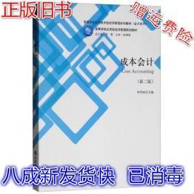 成本会计第二版/高等学校应用技术型经济管理系列教材会计系