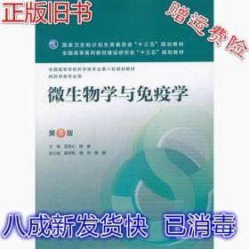 微生物学与免疫学-第8版 沈关心 人民卫生出版社
