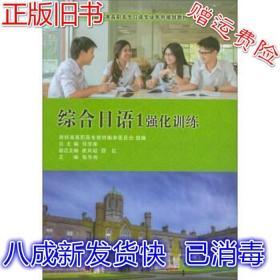 综合日语1强化训练