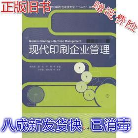 现代印刷企业管理 熊伟斌 中国轻工业出版社