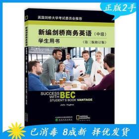 新编剑桥商务英语学生用书中级第三3版修订版休斯JOHNHUGHES经济科学出版社9787514189629