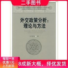 外交政策分析:理论与方法 王鸣鸣 9787500473138