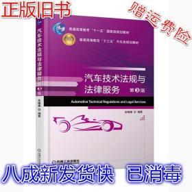 汽车技术法规与法律服务第3版庄继德机械工业出版社