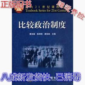 比较政治制度 曹沛霖陈明明唐亚林 高等教育出版社