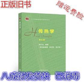 传热学 第五版 陶文铨 高等教育出版9787040514223