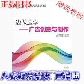 边做边学—广告创意与制作 糜淑娥 陈惠坤 人民邮电出版社