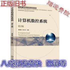计算机数控系统 第2版 9787111605935