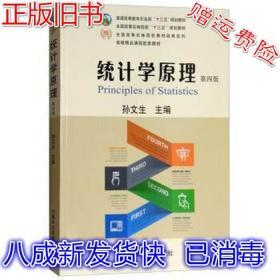 统计学原理第4版 9787109229037