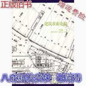 建筑求索论稿 马国馨 天津大学出版社 9787561828823