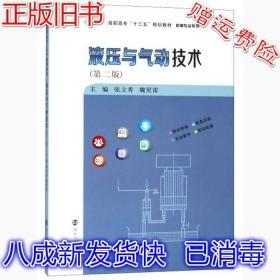 液压与气动技术第2版/张立秀