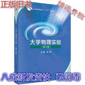 大学物理实验第三版 李坤 科学出版社9787030561923