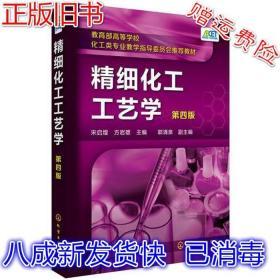 精细化工工艺学 第四版 宋启煌 化学工业出版社