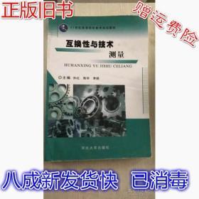 互换性与技术测量 孙红 河北大学出版社 9787566609359