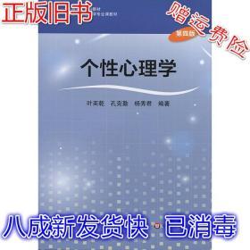 个性心理学第四版 叶奕乾孙克勤杨秀君 华东师范大学出版社