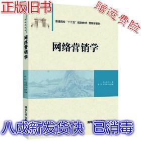 网络营销学 王永东 荆浩 安玉新 清华大学出版社