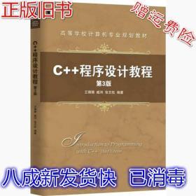 C 程序设计教程第三3版王珊珊臧冽张志航机械工业出