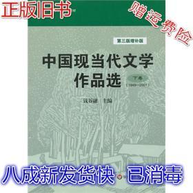 中国现当代文学作品选下卷第三版增补版 钱谷融 华东师范大学