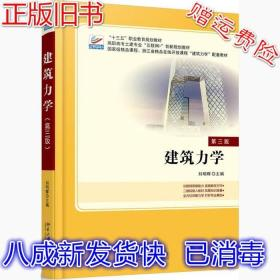 建筑力学第3版 9787301286005