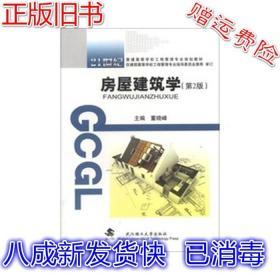房屋建筑学 董晓峰 武汉理工大学出版社