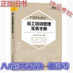 员工培训管理实务手册第4版 9787115455314