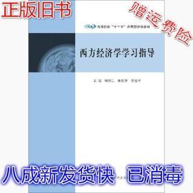 西方经济学学习指导程国江秦顺乔侯俊华南京大学出版社978730