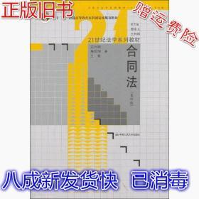 合同法第四版 王利明 房绍坤 王轶 中国人民大学出版社