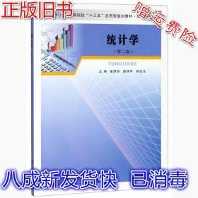 统计学谢梦珍詹锦华杨会全南京大学出版社9787305198960