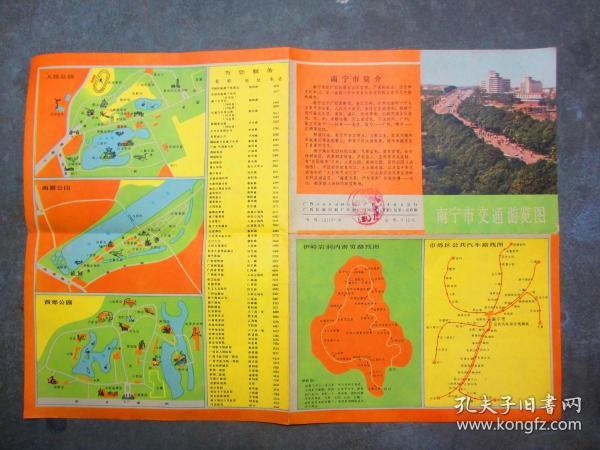 1982年南宁市交通游览图37x5.8cm