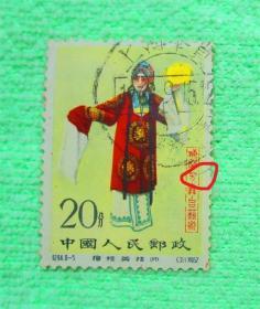 旧;纪94梅兰芳20分(有裂口)大邮戳