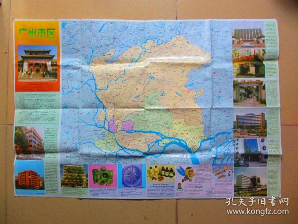 1994年广州市区街道图