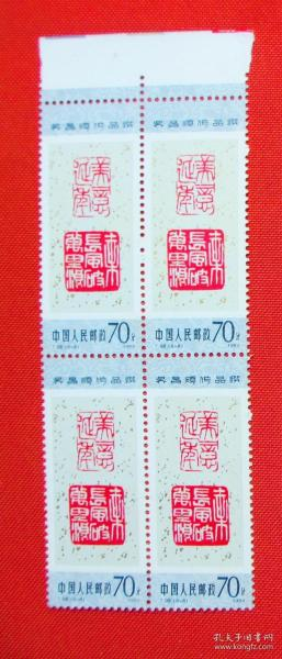 T98吴昌硕70分方连