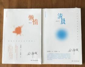 【正版】套装2册《清晨》 《懒惰》套装韩国金南俊著
