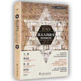 【正版】犹太人的故事:寻找失落的字符 公元前1000年--公元1492年