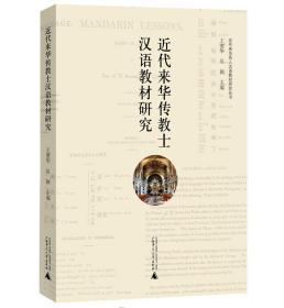 【正版】近代来华西人汉语教材研究丛书 近代来华传教士汉语教材研究